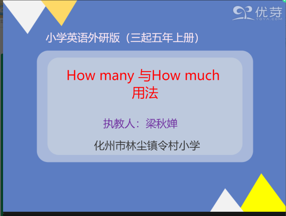 How many与How much用法