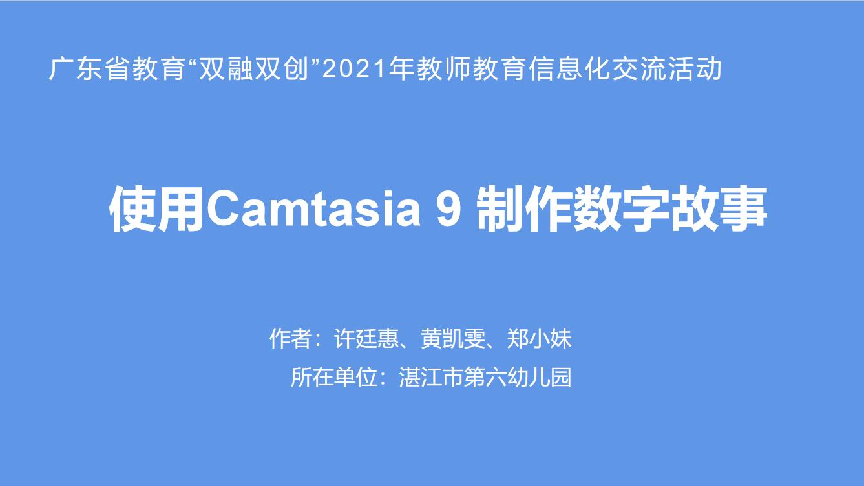 使用Camtasia 9 制作数字故事