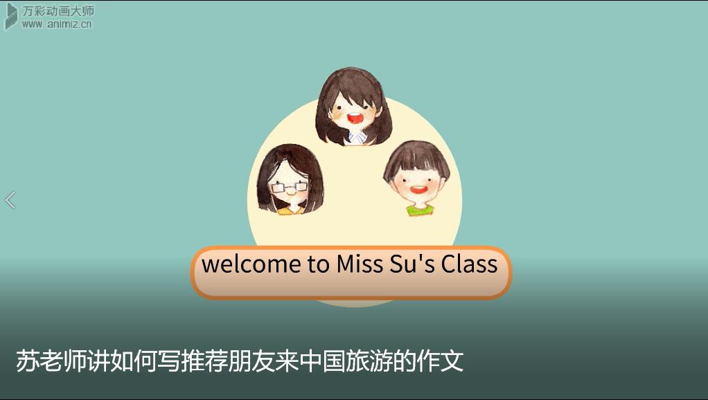 苏老师讲如何推荐朋友来中国旅游英语作文