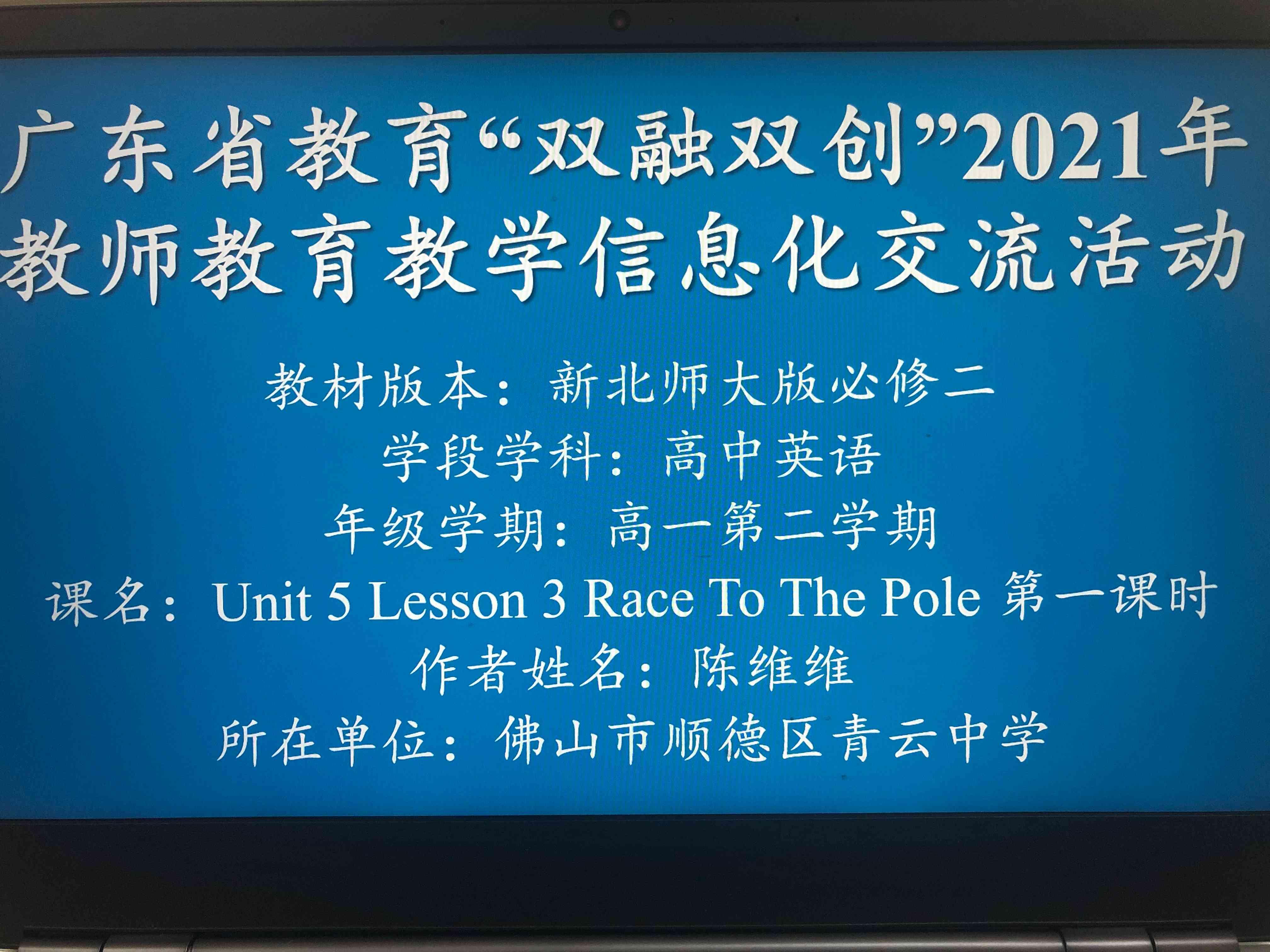Unit 5 Lesson 3 Race To The Pole 第一课时