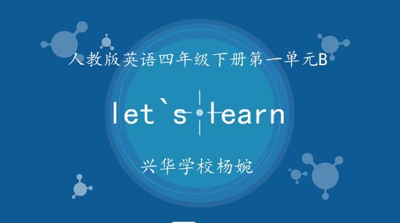 兴华学校杨婉Unit1 My school  B let`s learn