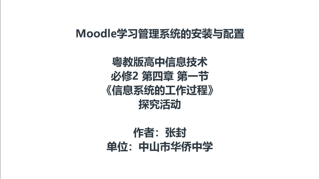 Moodle学习管理系统的安装与配置