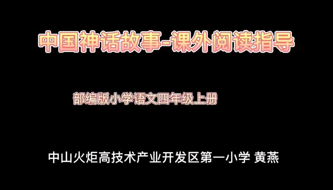 中国神话故事-课外阅读推荐