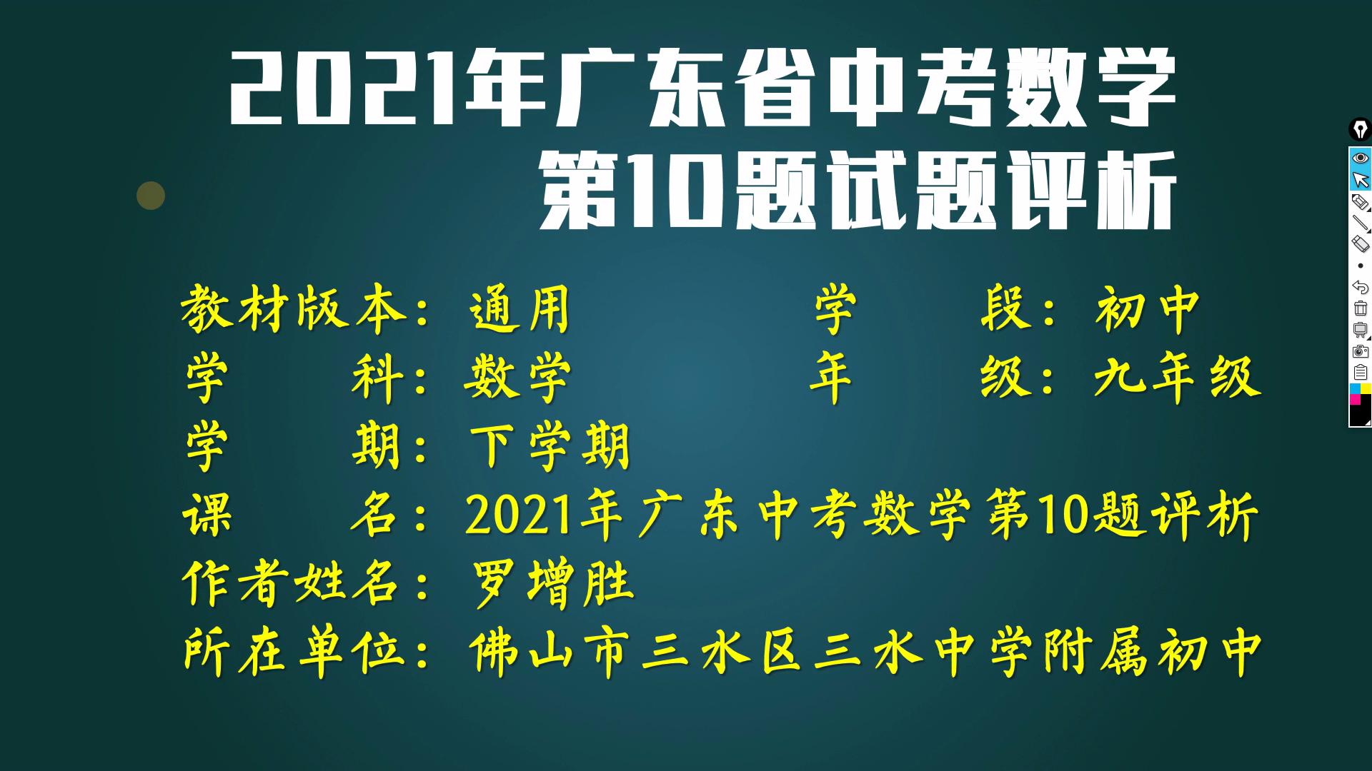 佛山市三水区三水中学附属初中-罗增胜-2021年广东省中考数学第10题评析